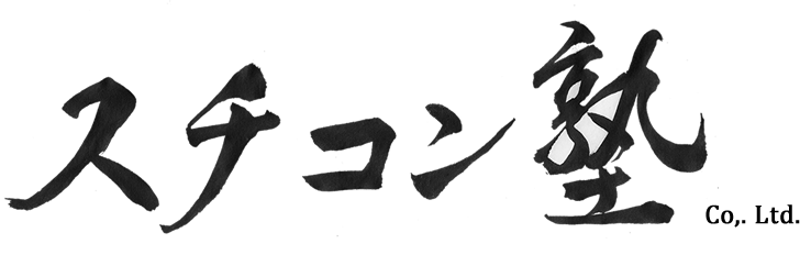 スチコン塾